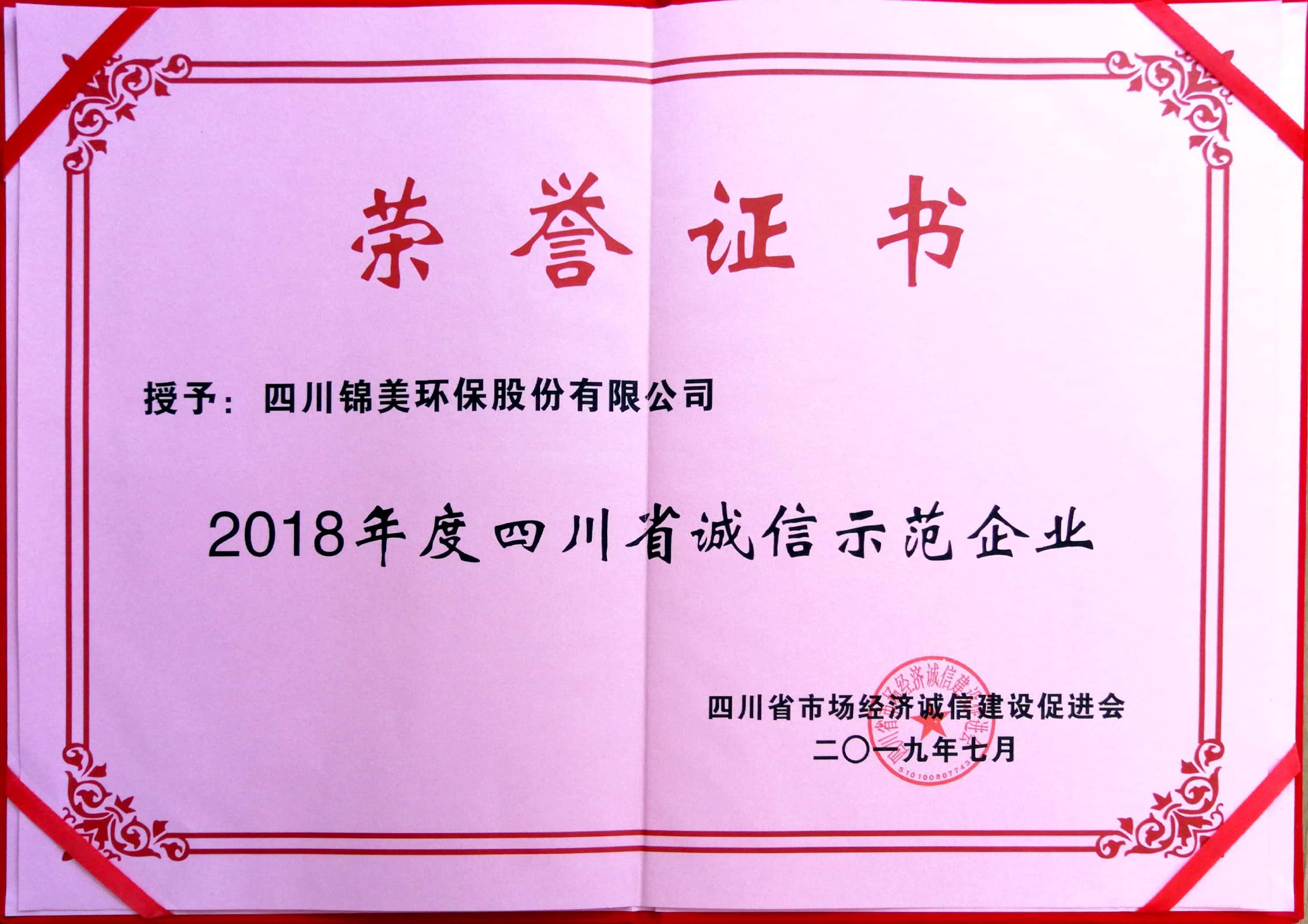 龙8国际官网首页诚信企业.jpg